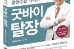 '굿바이 탈장' - 2016 최신 개정판 발간